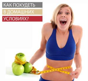 как похудеть женщине в домашних условиях упражнения